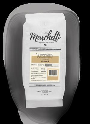 Кофе Marchetti Arsenio (Арсенио) зерновой 1 кг